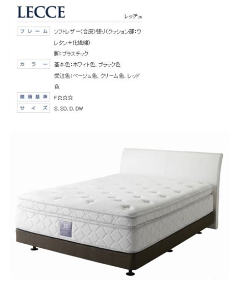 Sealy Bed Frames Kirakukan Rakuten Global Market Sealy Bed Sealy Bed Frame Lecce Lecce Dw Japan Sizes