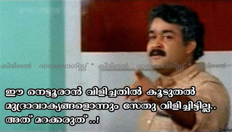malayalam film comedy comments photos malayalam cinema funny quotes quotesgram