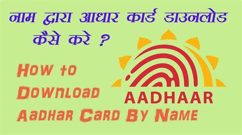 Aadhar Search By Name And Address Se Naam Dwara Aadhaar Card Downlode Kare
