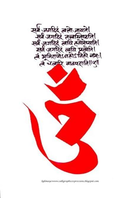 design font marathi 79 best images about marathi calligraphy on pinterest