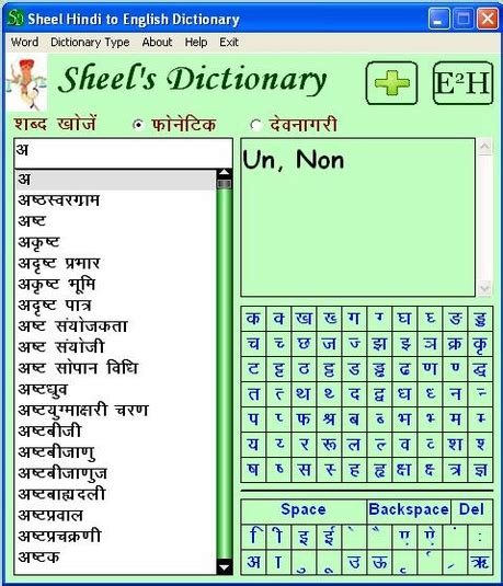 hindi to english dictionary free download full version for android offline oxford dictionary english to hindi free download