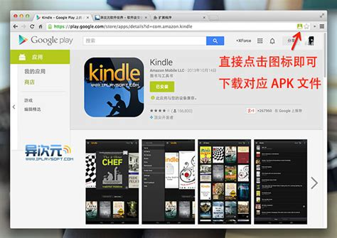 chrome web store apk downloader 快速直接在电脑下载保存 play apk 安卓文件安装包的简单方法 网站 浏览器插件 异次元软件下载