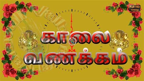 god ke good morring vidio good morning wishes in tamil good morning god images