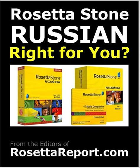 rosetta stone russian 1 5 is rosetta stone russian software right for you find out