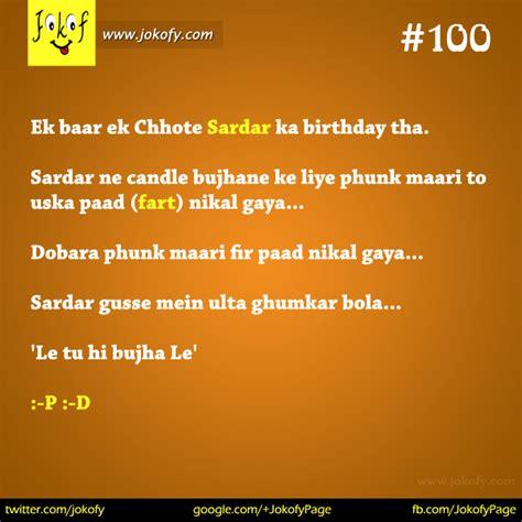 chutukel india chhote sardar ka birthday jokofy com
