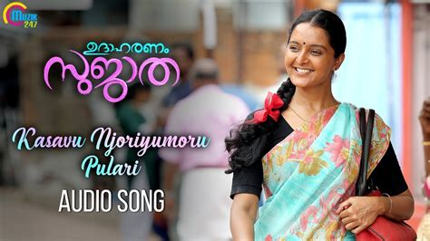download mp3 from udaharanam sujatha tamilrockers udhaharanam sujatha mp3 2 36 mb bank of music