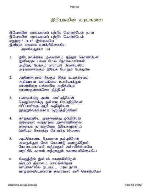 Wedding Song List In Tamil by Jebathotta Jeyageethangal Lyrics Book