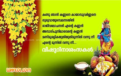 search results for new year image and messages malayalam
