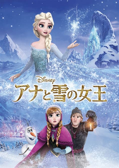 film frozen 2016 13 disney movie posters from around the world oh my disney