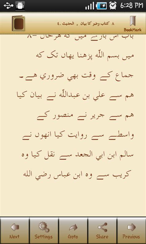 hadees bukhari in urdu part 1 youtube sahih al bukhari hadith urdu android apps games on
