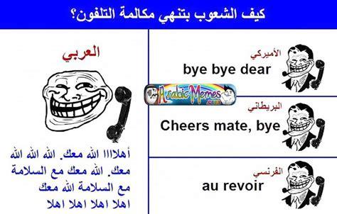 Funny Arab Memes - funny arab memes