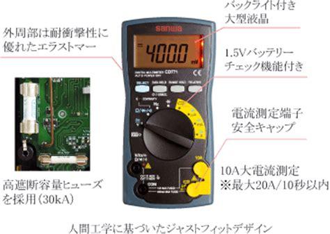 Digital Multimeter Sanwa Cd771 kys rakuten global market sanwa sanwa electric meter standard type digital multimeter cd771