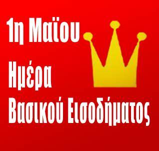 ubi international ελληνικά 1η μαΐου ημέρα βασικού εισοδήματος ubi