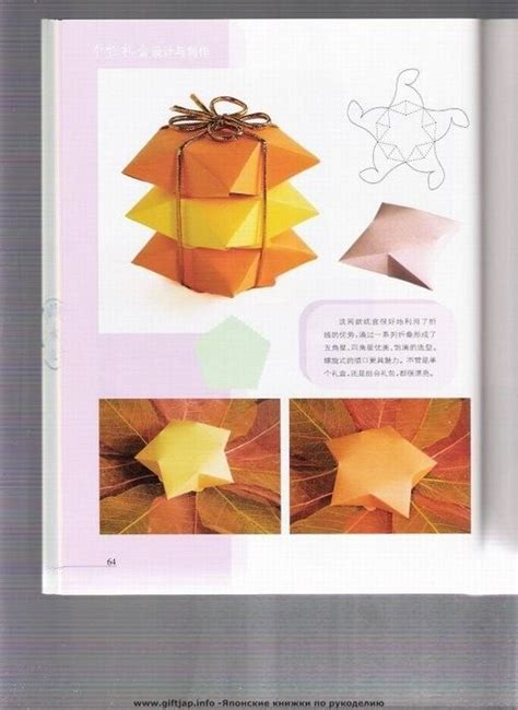 Origami Books For Children - 48 best images about origami kusudama bouquet wreaths on