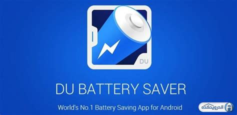 du battery saver apk du battery saver pro v4 8 3 7 apk