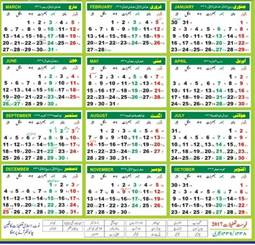 Calendar 2018 And Arabic Islamic Dates Calendar 2017 In Pakistan Published Here