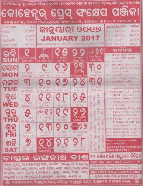 Calendar 2018 Kohinoor Buy Kohinoor Odia Calendar 2017 Brief Panjika And