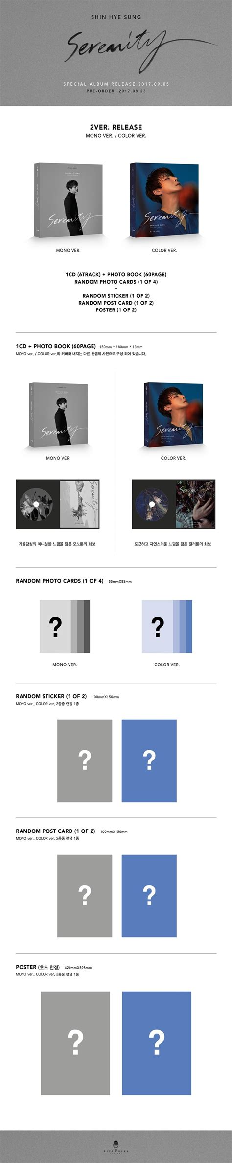 Po Shin Hye Sung Special Album Serenity Mono Color Version shin hye sung申彗星 shin hye sung serenity mono ver