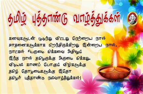 happy tamil new year 2015