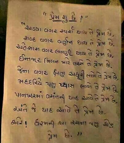 Experience Letter In Gujarati prem shu che gujrati quotes and sayings