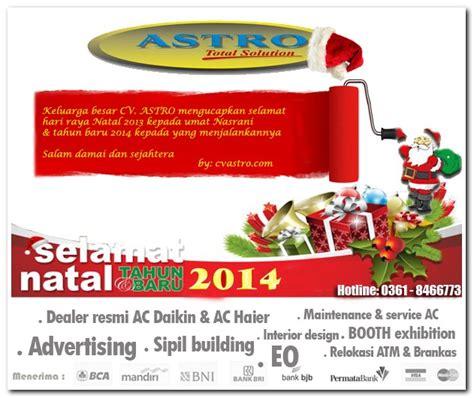 design kartu ucapan natal dan tahun baru selamat hari natal dan tahun baru 2014 astro