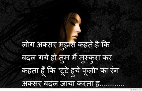 Hindi Sad Shayari | top sad love shayari images indian girl photos quotes 2017