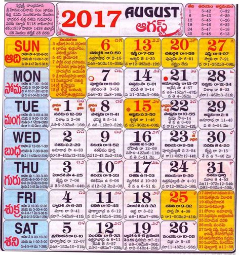 Calendar 2017 October Telugu September 2017 Telugu Calendar India Calendar