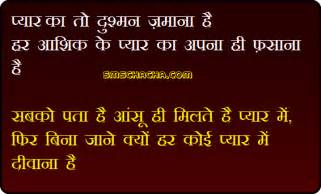 image with sayri love shayari with image picture sms status whatsapp facebook
