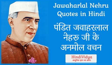 jawaharlal nehru biography in hindi essay pandit jawaharlal nehru biography hindi best free
