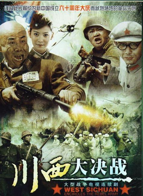 film chinese japanese war drama titles mainland korean chinese mainland war