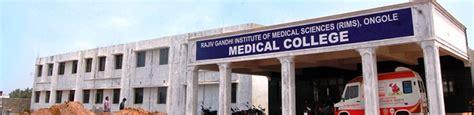 rajiv gandhi institute  medical sciences rims  ongole sehat