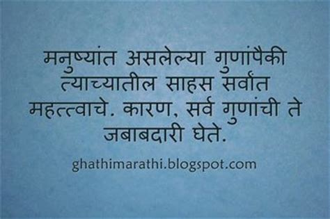 suvichar marathi thoughts स दर व च र good thoughts in marathi in picture format