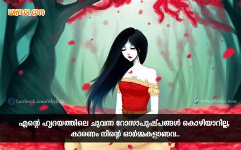 love feeling malayalam images love feeling quotes malayalam romantic whatsapp status