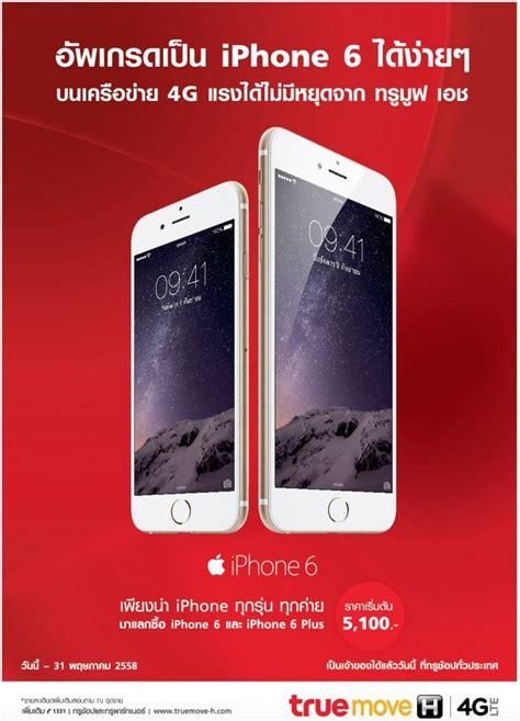 truemove  iphone