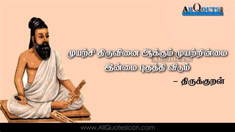 thirukkural tamil quotes hd wallpapers best thiruvalluvar