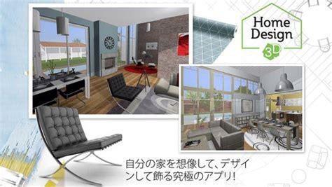 home design 3d gold itunes 今日の無料アプリ 240円 無料 誰でも簡単にプロ並の合成写真が作れるアプリ 写真合成 他 2本を紹介