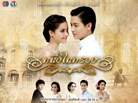 Dramacool Neung Nai Suang | list full episode of neung nai suang หน งในทรวง dramacool
