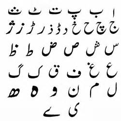 learn urdu introduction to the alphabet of urdu