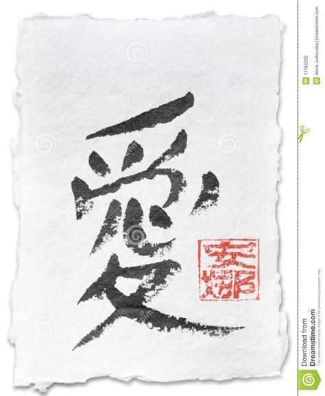 imagenes de amor japones amor escrito en japon 233 s