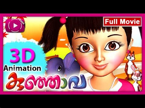 malayalam cartoon film youtube kunjava malayalam kids animation full length movie youtube