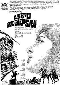 Oka Naari Vandha Thupakulu Mp3 Songs Free Download 1973 Telugu