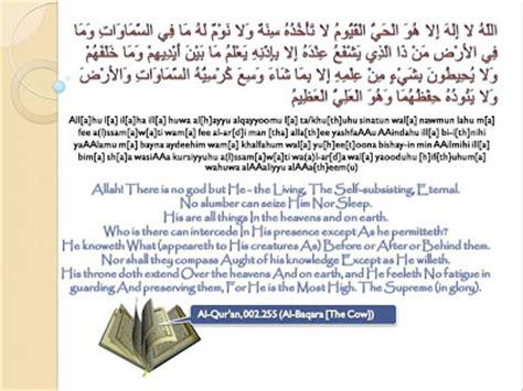 download mp3 ayat al quran beserta artinya ayat kursi surah al baqoroh ayat 255 beserta arti