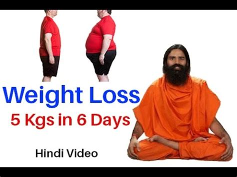 yoga tutorial by baba ramdev weight loss 5 kgs in 6 days baba ramdev yoga hindi youtube