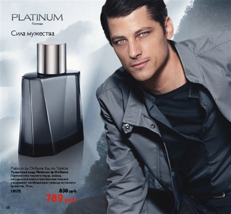 Parfum Platinum Oriflame platinum oriflame cologne a fragrance for 2010