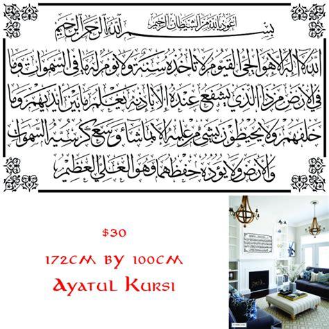 Ayat Kursi Landscape Decor ayat kursi gallery card design and card template