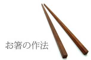 Japanese Table Manners Your Guide To Better Chopstick Etiquette Mostly Japanese