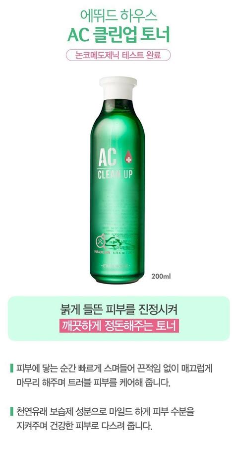 Toner Etude etude house ac clean up toner korean etude house malaysia