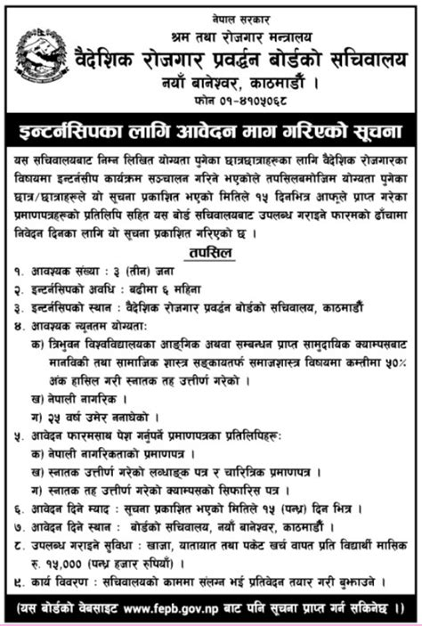 Cover Letter For In Nepal Internship In Nepal Government Monthly Salary 15000 Finder In Nepal Nepali Finder