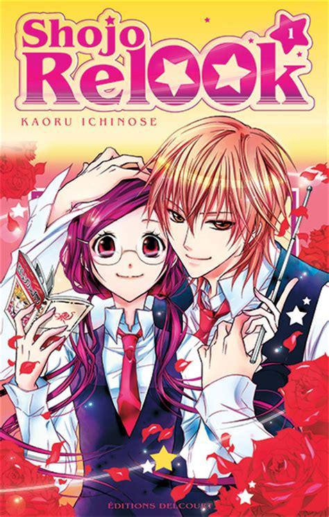 film romance relooking shojo relook manga s 233 rie manga news