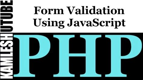 form validation using javascript php web application